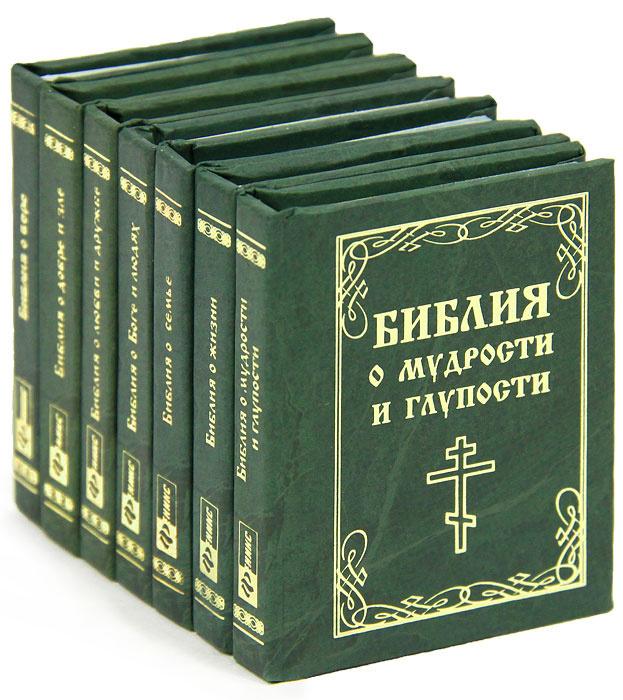 Библия (комплект из 7 мини-книг) #1