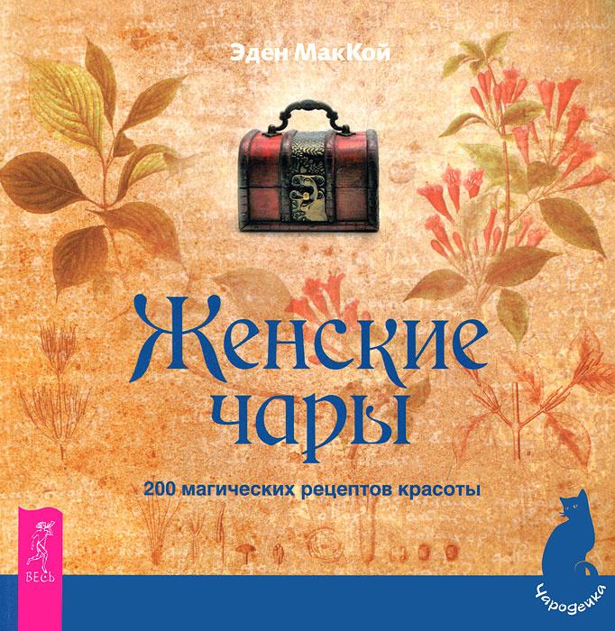 Женские чары. 200 магических рецептов красоты #1