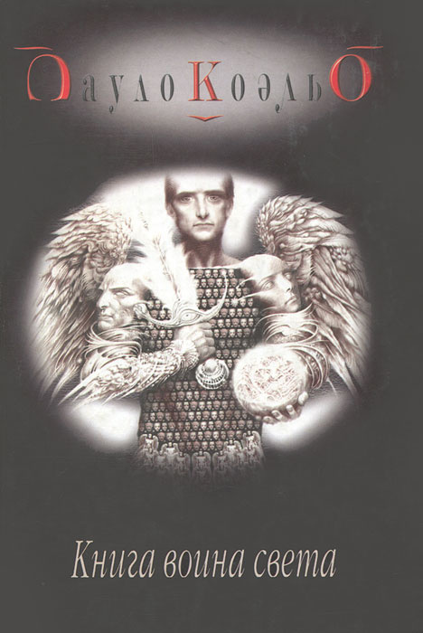 Книга воина света | Коэльо Пауло #1