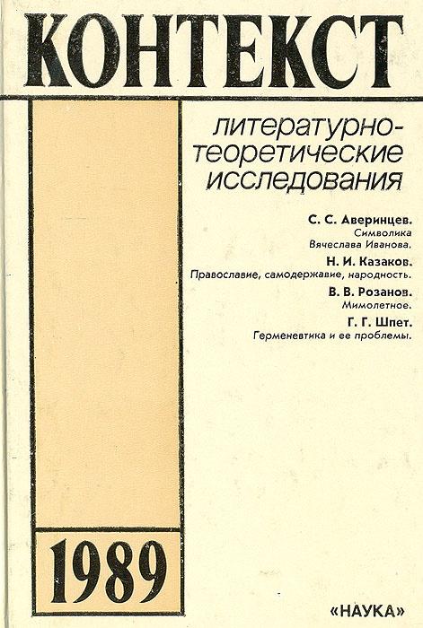 Контекст. 1989. Литературно-теоретические исследования #1