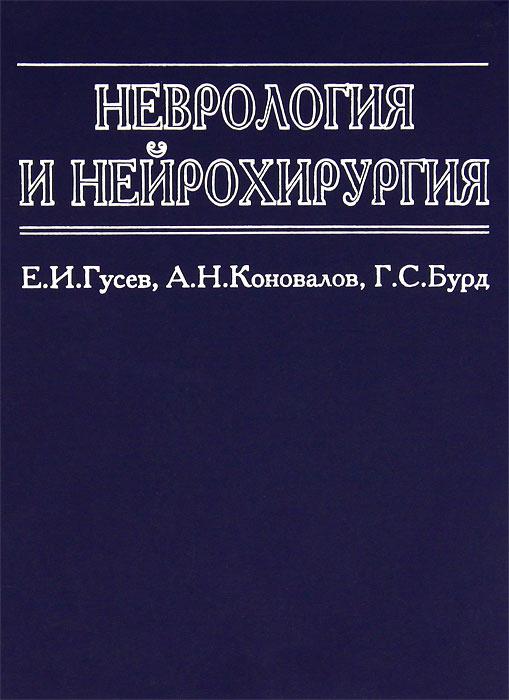 Неврология и нейрохирургия | Гусев Евгений Иванович, Коновалов Александр Николаевич  #1