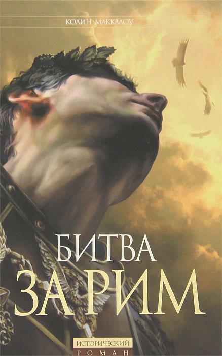 Битва за Рим | Маккалоу Колин, Белов Сергей Борисович #1