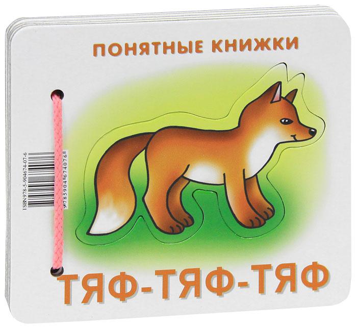 Тяф-тяф-тяф | Разенкова Юлия Анатольевна #1