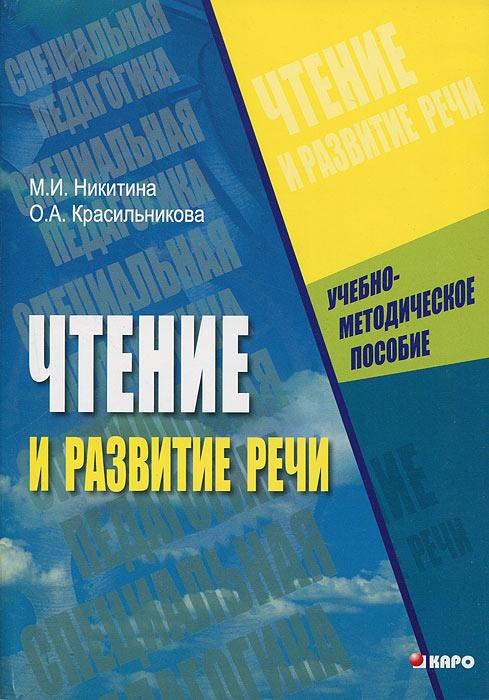 Чтение и развитие речи | Никитина Маргарита Ивановна, Красильникова Ольга Александровна  #1