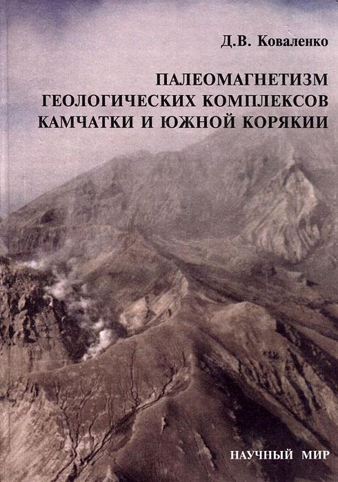 Палеомагнетизм геологических комплексов Камчатки и Южной Корякии  #1