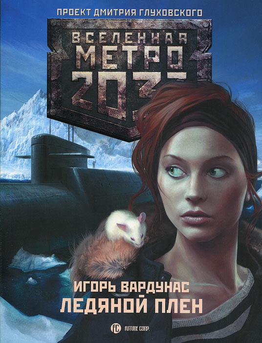 Метро 2033. Ледяной плен #1