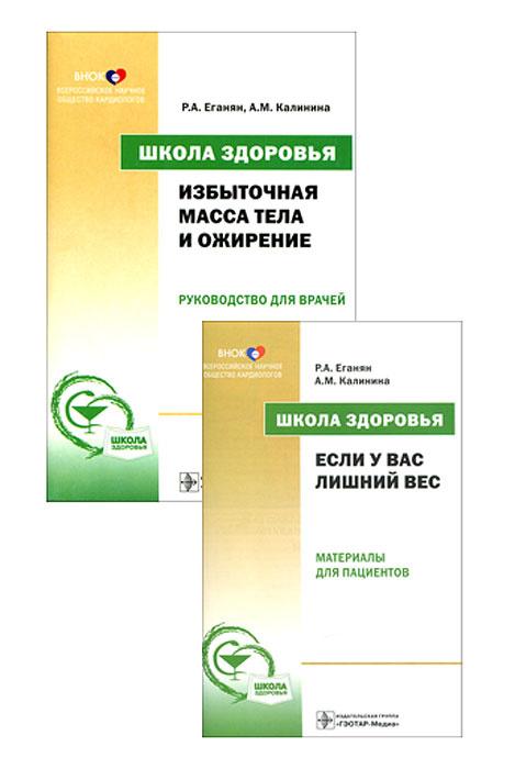 Школа здоровья. Избыточная масса тела и ожирение (+ CD-ROM) | Еганян Рузанна Азатовна, Калинина Анна #1