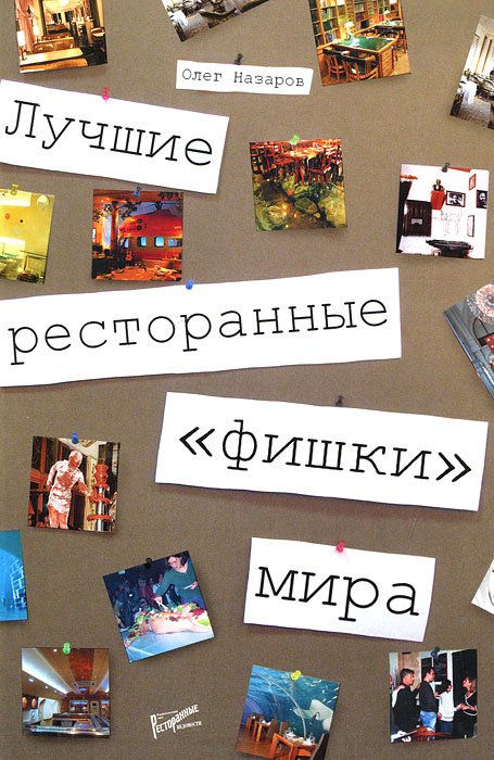 """Лучшие ресторанные """"фишки"""" мира #1"""
