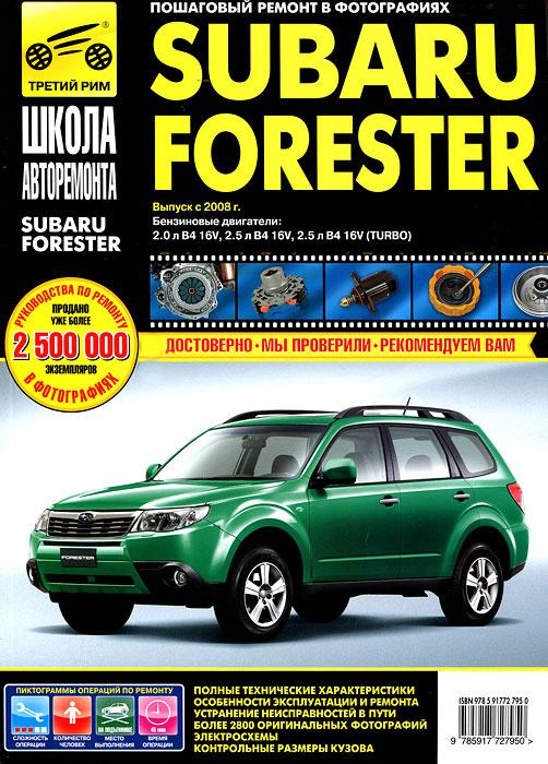 Subaru Forester: Руководство по эксплуатации, техническому обслуживанию и ремонту  #1