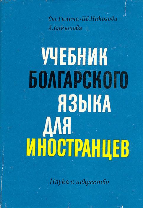 Учебник болгарского языка для иностранцев | Гинина Стефания Цветановна, Николова Цветана Никифорова  #1
