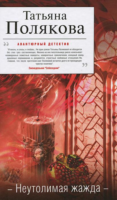 Неутолимая жажда | Полякова Татьяна Викторовна #1