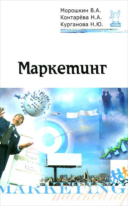 Маркетинг   Морошкин Виктор Алексеевич, Контарева Наталья Александровна  #1