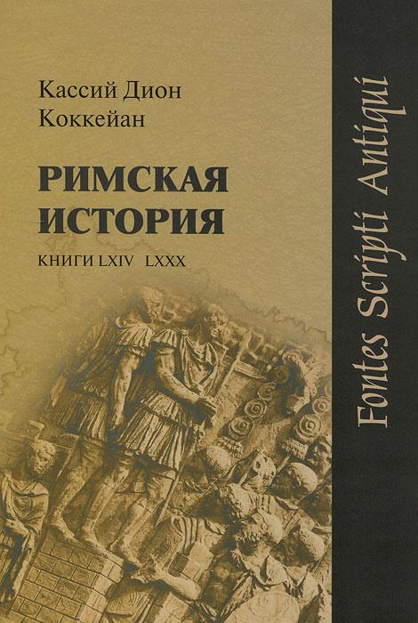 Римская история. Книги LXIV-LXXX #1