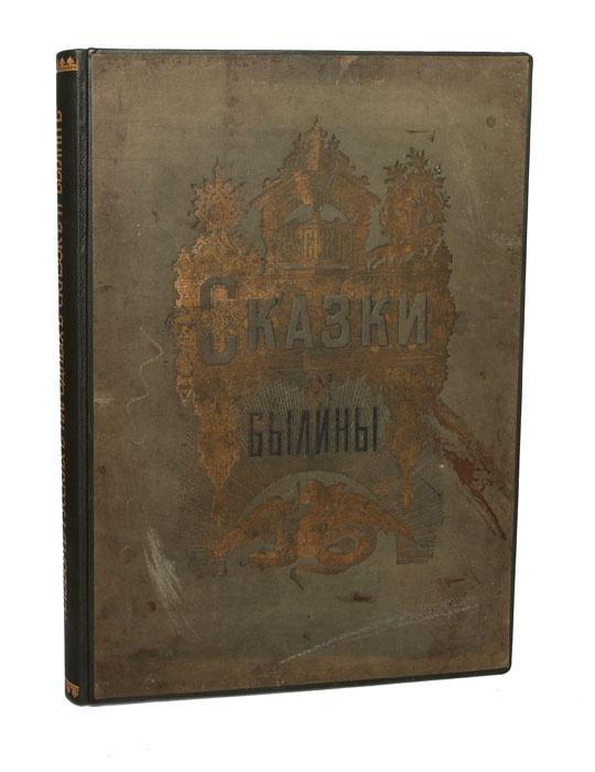 Альбом русских народных сказок и былин   Народное творчество, Пушкин Александр Сергеевич  #1
