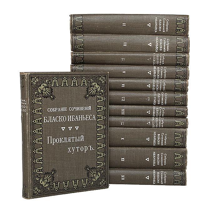 Бласко Ибаньес. Собрание сочинений (комплект из 12 книг)   Бласко Ибаньес Висенте  #1