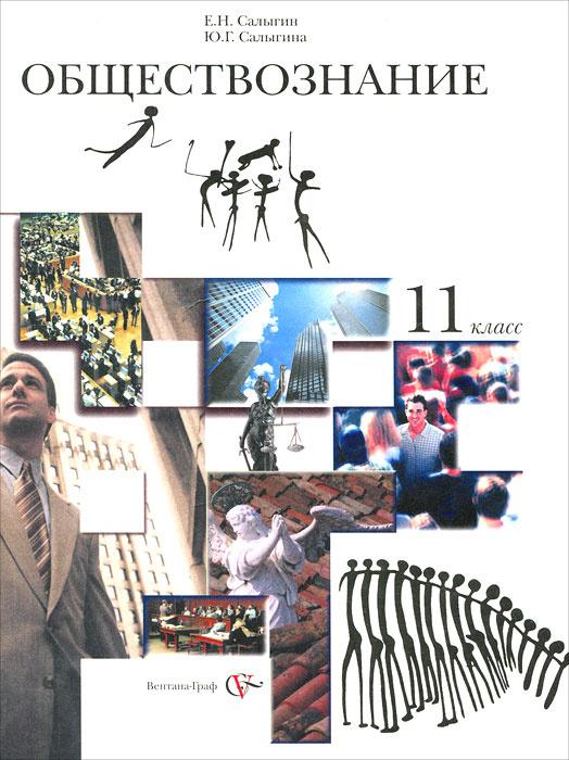 Обществознание. Гражданин в государстве. 11 класс #1