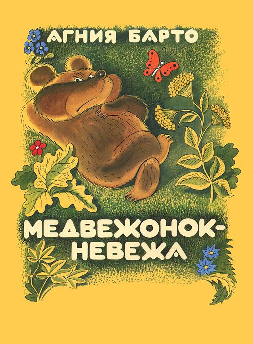 Медвежонок - невежа | Барто Агния Львовна #1