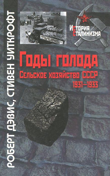 Годы голода. Сельское хозяйство СССР, 1931-1933 #1