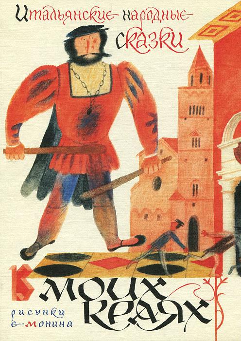 Итальянские народные сказки. В моих краях #1