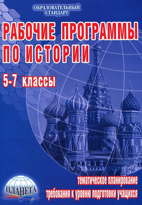 Рабочие программы по истории. 5-7 классы | Чеботарева Наталья Ивановна  #1