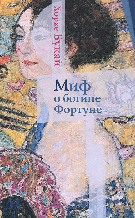 Миф о богине Фортуне #1