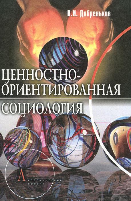 Ценностно-ориентированная социология | Добреньков Владимир Иванович  #1