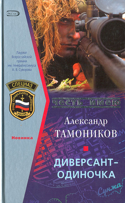 Диверсант-одиночка | Тамоников Александр Александрович  #1