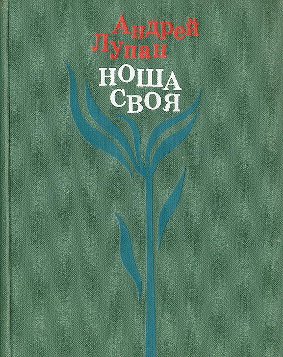 Ноша своя. Избранные стихотворения | Лупан Андрей Павлович  #1