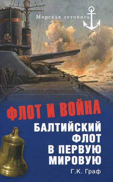 Флот и война. Балтийский флот в Первую мировую #1