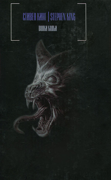 Волки Кальи | Кинг Стивен #1