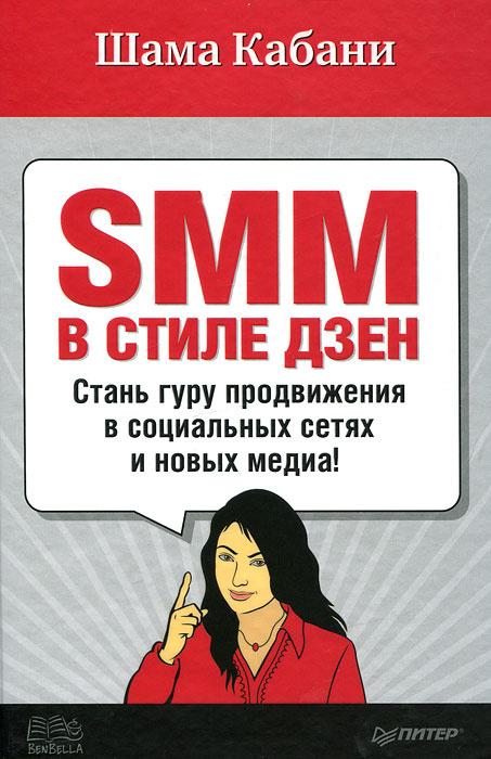 SMM в стиле дзен. Стань гуру продвижения в социальных сетях и новых медиа!  #1