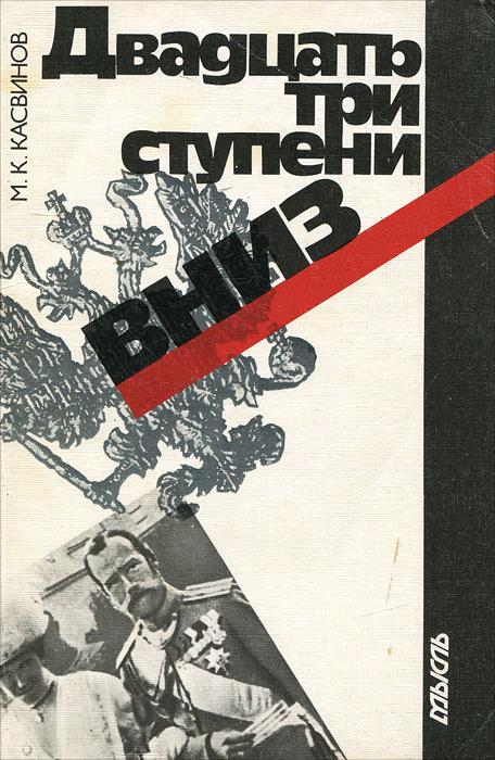 Двадцать три ступени вниз   Касвинов Марк Константинович  #1