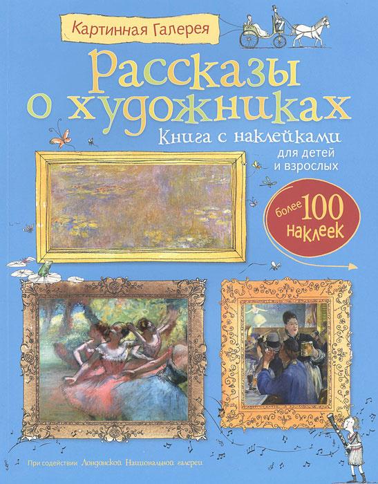 Рассказы о художниках. Книга с наклейками | Курто Сара, Дэвис Кейт  #1