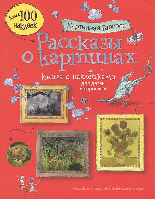 Рассказы о картинах. Книга с наклейками   Дэвис Кейт, Курто Сара  #1