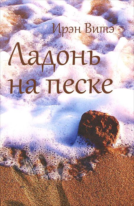 Ладонь на песке #1