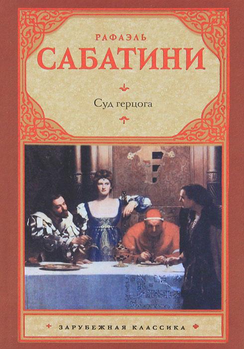Суд герцога | Сабатини Рафаэль #1