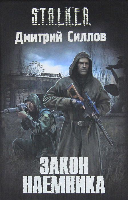 Закон наемника | Силлов Дмитрий Олегович #1