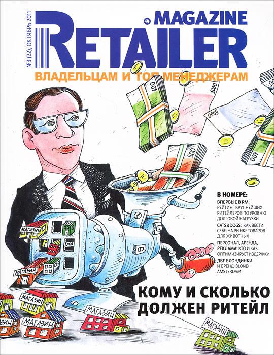 Retailer Magazine. Владельцам и топ-менеджерам, №3(22), октябрь 2011  #1