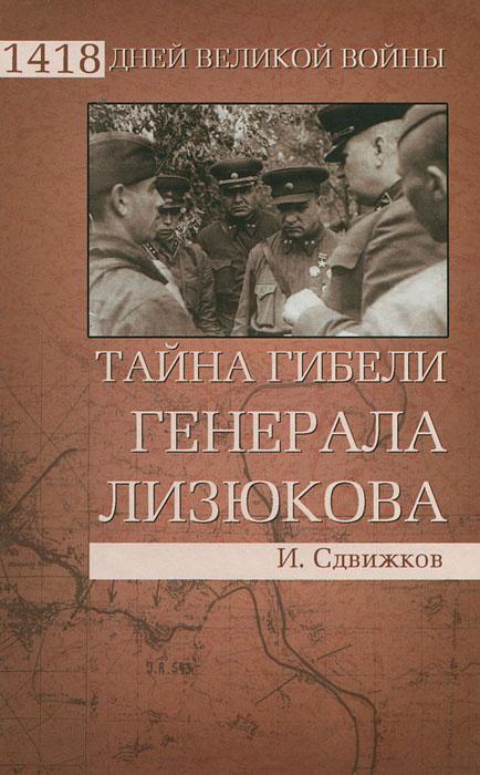 Тайна гибели генерала Лизюкова #1