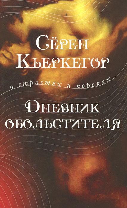 Дневник обольстителя | Кьеркегор Серен Обю #1