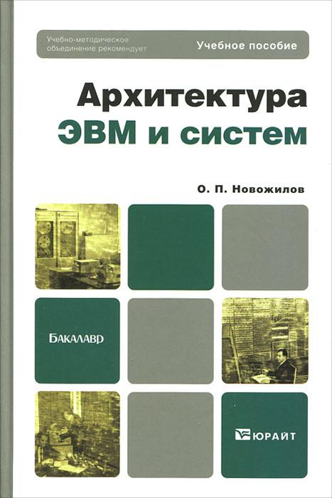 Архитектура ЭВМ и систем #1