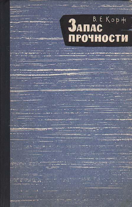 Запас прочности   Корж Виктор Емельянович #1