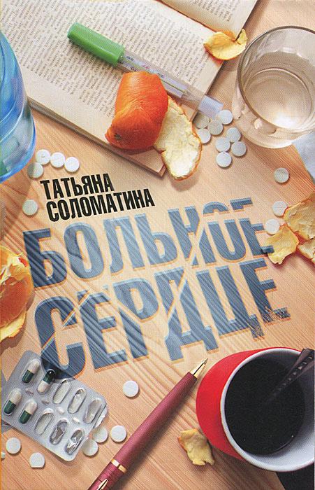 Больное сердце   Соломатина Татьяна Юрьевна #1