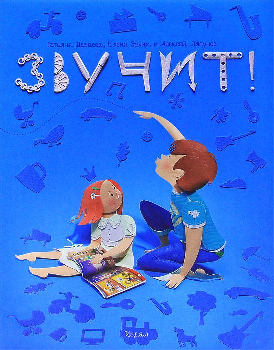 Звучит! | Деваева Татьяна, Ляпунов Алексей #1