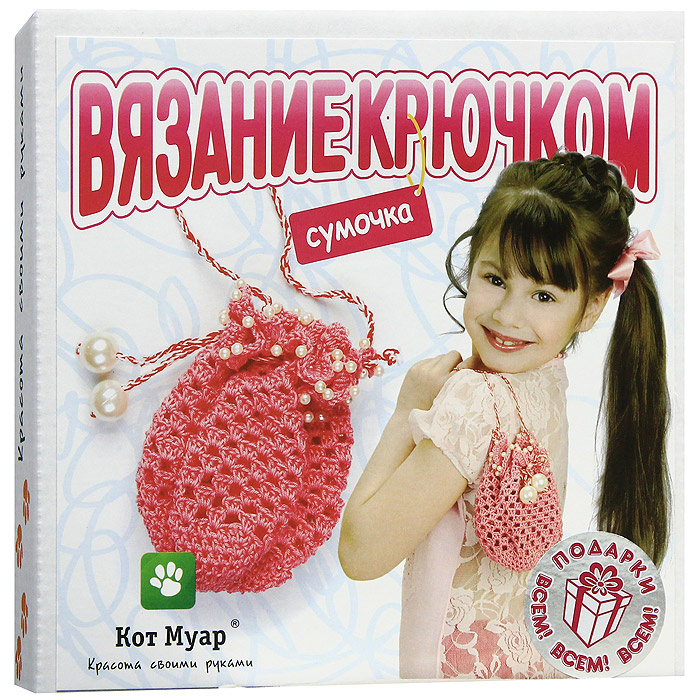 "Набор для вязания крючком ""Сумочка"" #1"