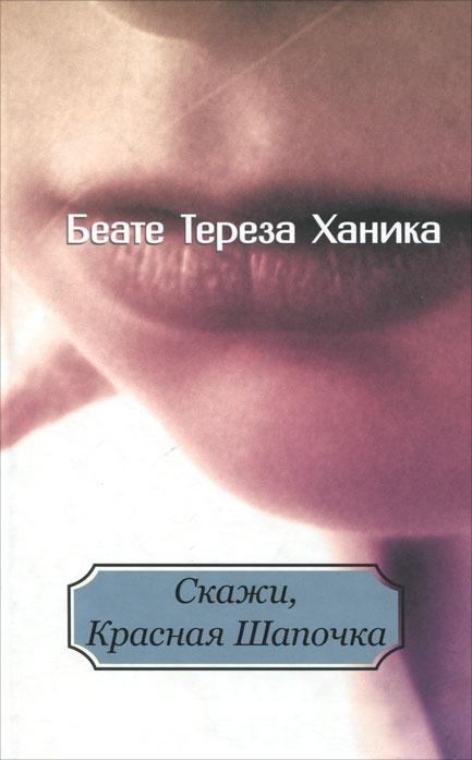 Скажи, Красная Шапочка | Ханика Беате Тереза #1