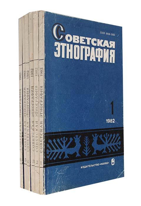 """Журнал """"Советская этнография"""". 1982 (комплект из 6 книг) #1"""