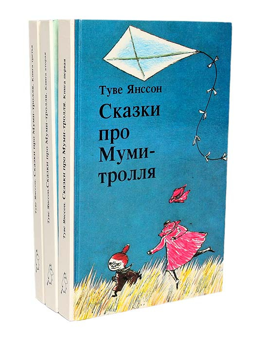 Сказки про Муми-тролля (комплект из 3 книг) | Янссон Туве Марика  #1