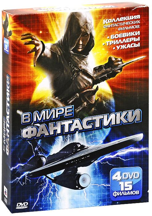 В мире фантастики (4 DVD) #1