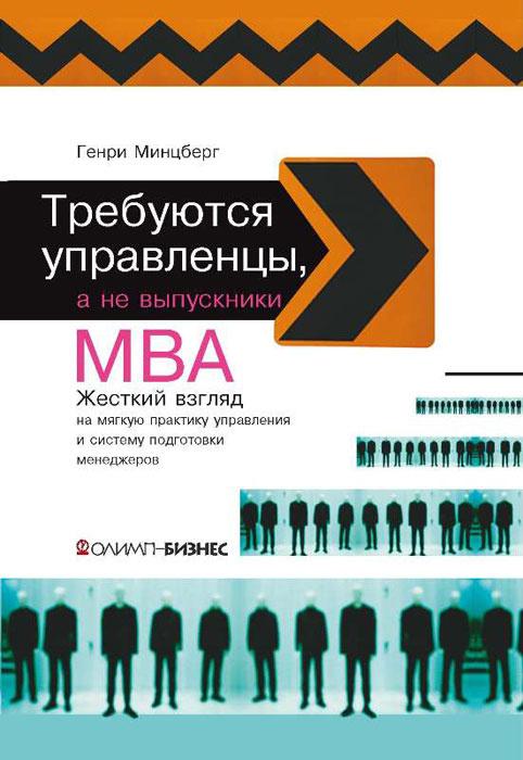Требуются управленцы, а не выпускники МВА. Жесткий взгляд на мягкую практику управления и систему подготовки #1